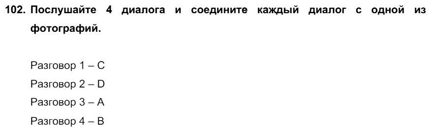 Английский язык 7 класс Биболетова М. З. Unit 3. Взгляните на проблемы подростков: школьное образование / Разделы 1-9: 102