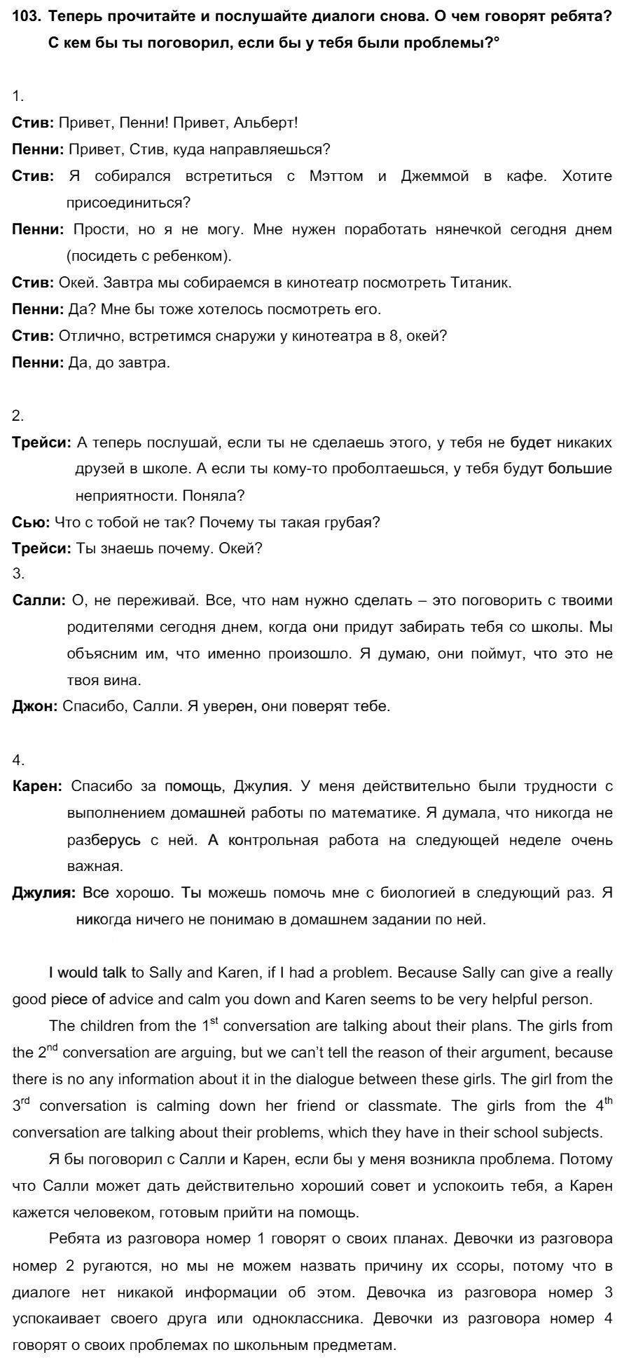 Английский язык 7 класс Биболетова М. З. Unit 3. Взгляните на проблемы подростков: школьное образование / Разделы 1-9: 103