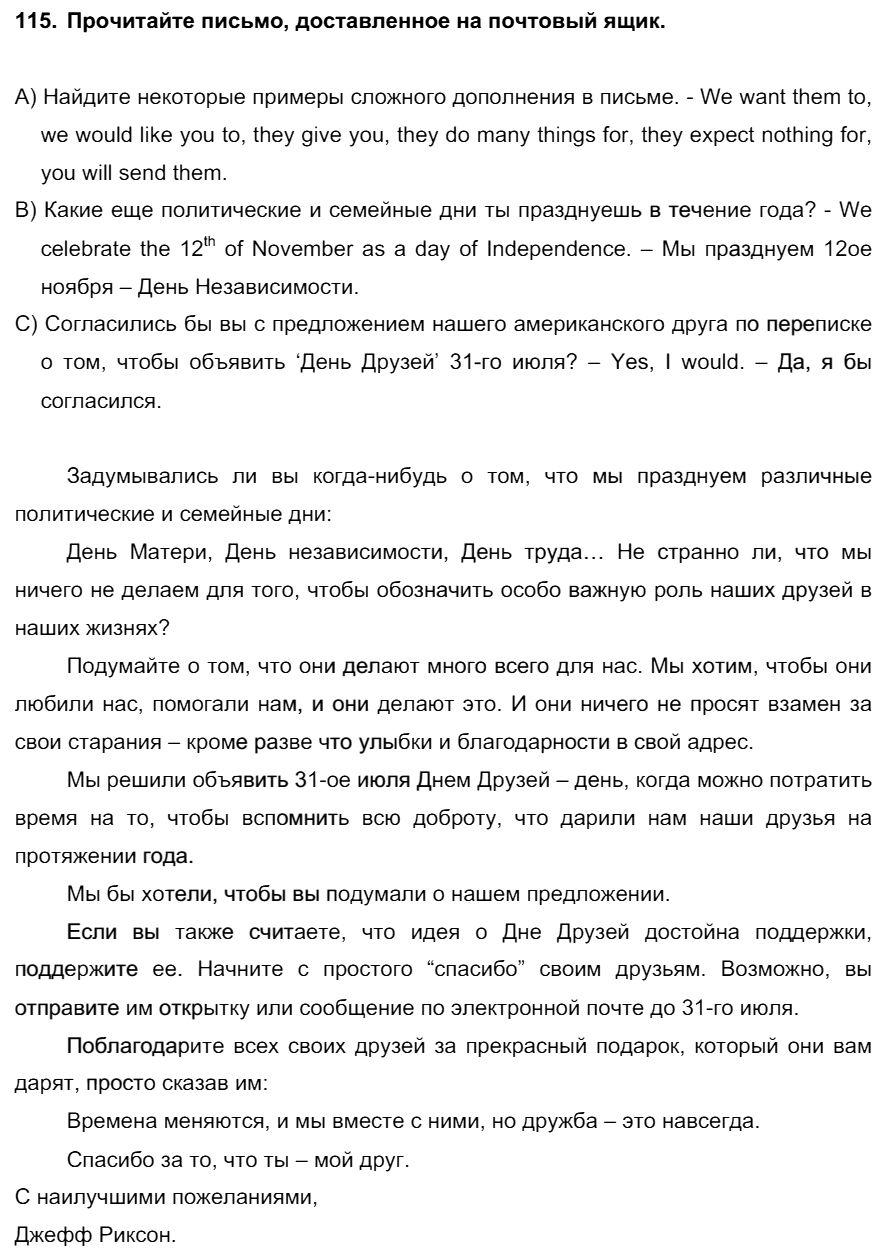Английский язык 7 класс Биболетова М. З. Unit 3. Взгляните на проблемы подростков: школьное образование / Разделы 1-9: 115