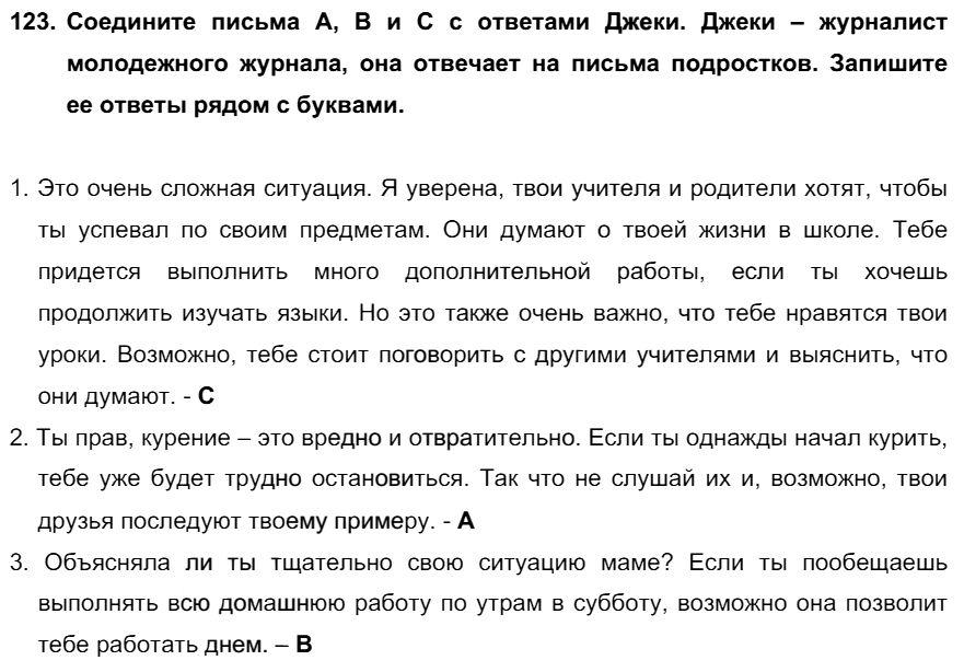 Английский язык 7 класс Биболетова М. З. Unit 3. Взгляните на проблемы подростков: школьное образование / Разделы 1-9: 123