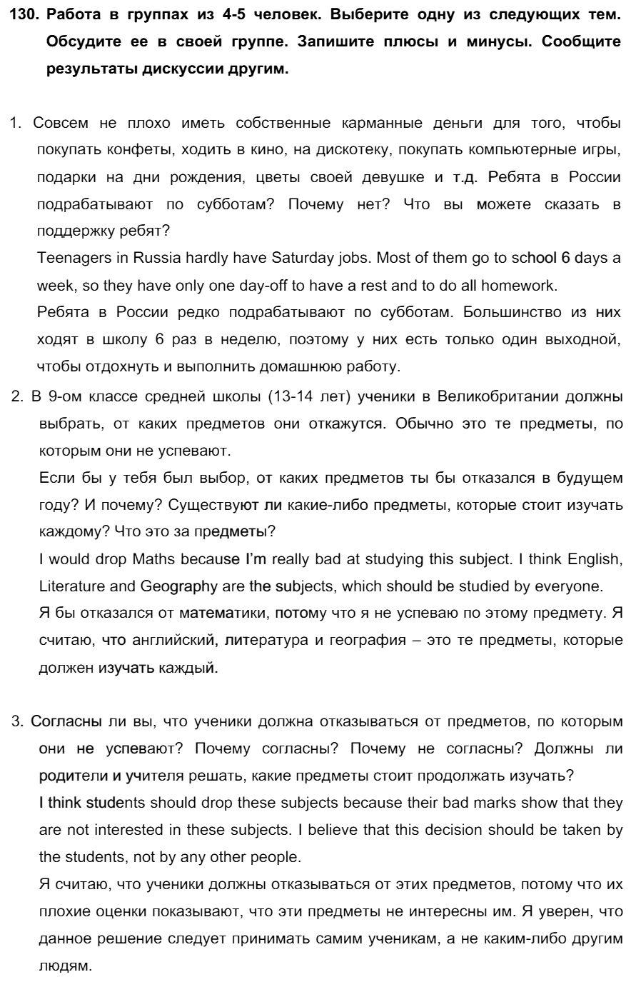 Английский язык 7 класс Биболетова М. З. Unit 3. Взгляните на проблемы подростков: школьное образование / Разделы 1-9: 130