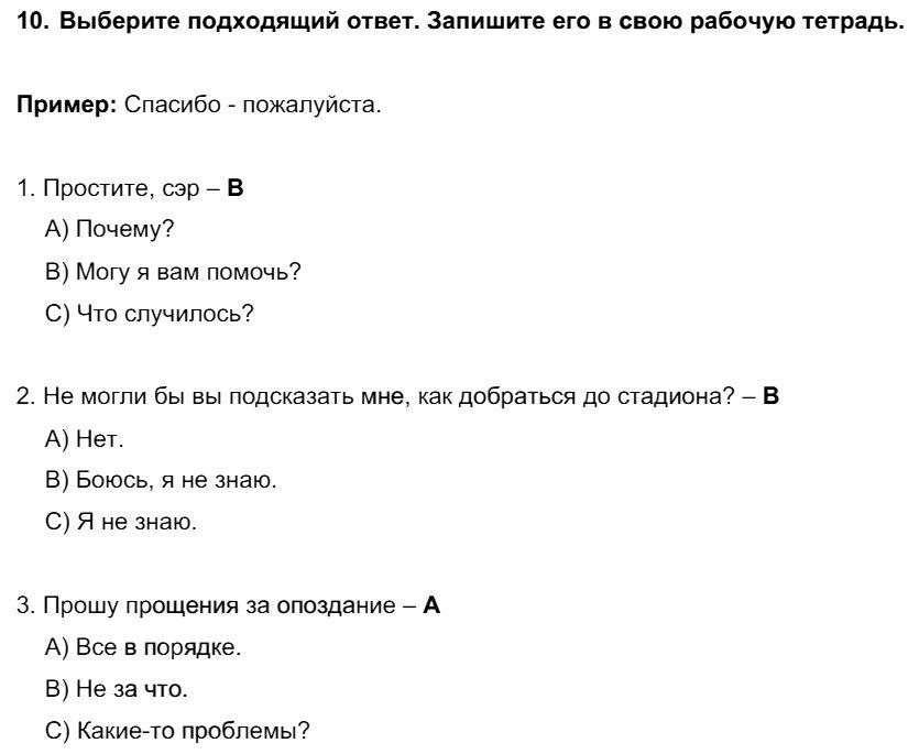Английский язык 7 класс Биболетова М. З. Unit 3. Взгляните на проблемы подростков: школьное образование / Домашняя работа: 10