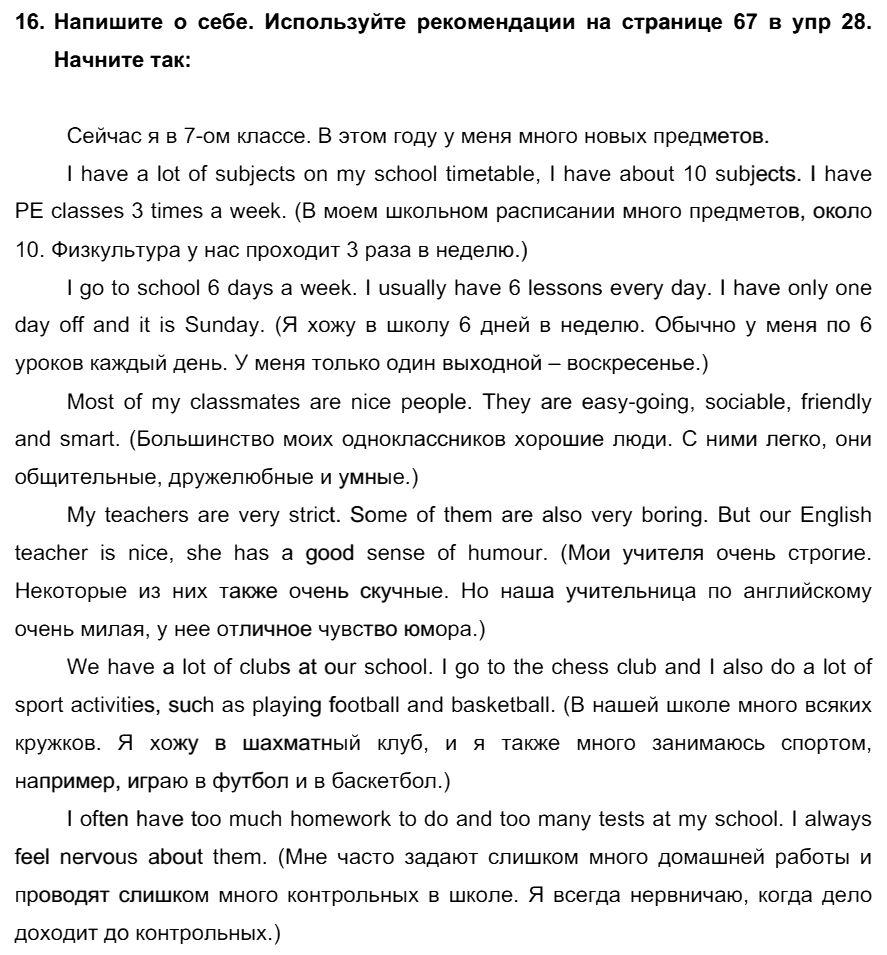 Английский язык 7 класс Биболетова М. З. Unit 3. Взгляните на проблемы подростков: школьное образование / Домашняя работа: 16