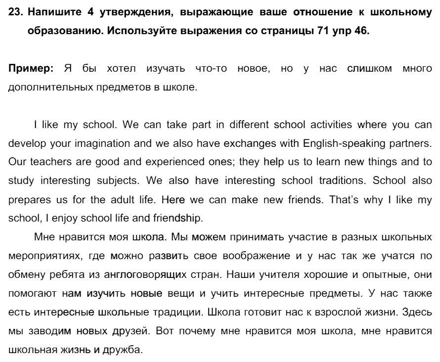 Английский язык 7 класс Биболетова М. З. Unit 3. Взгляните на проблемы подростков: школьное образование / Домашняя работа: 23