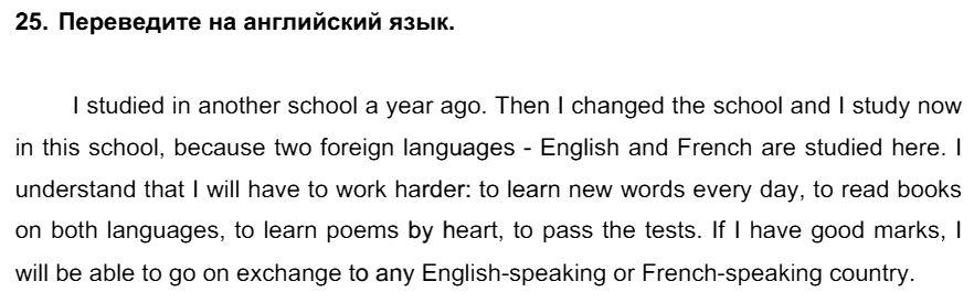 Английский язык 7 класс Биболетова М. З. Unit 3. Взгляните на проблемы подростков: школьное образование / Домашняя работа: 25