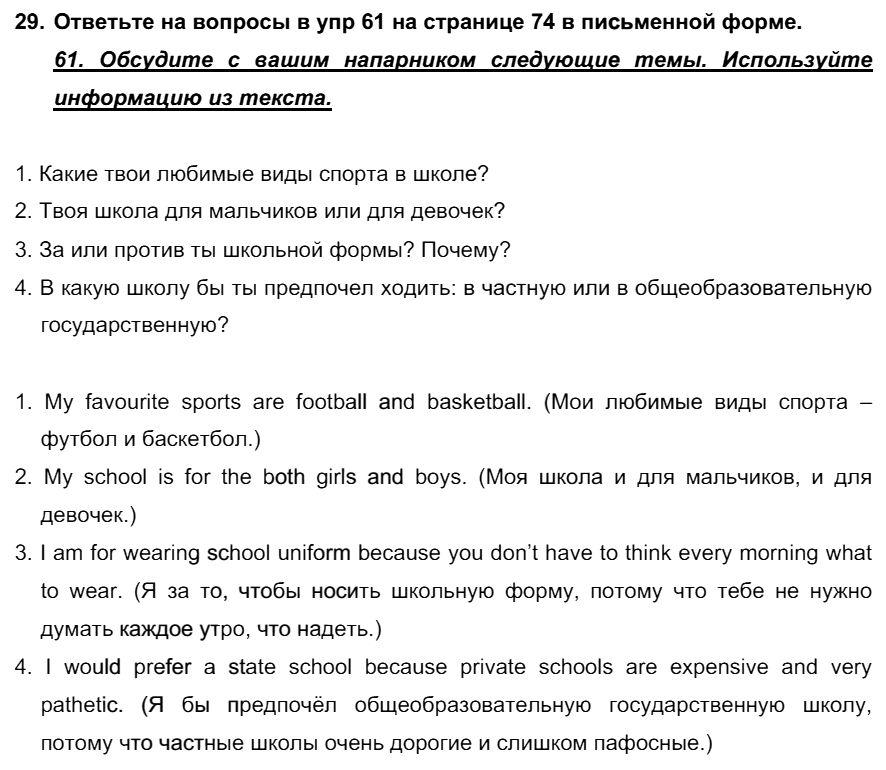 Английский язык 7 класс Биболетова М. З. Unit 3. Взгляните на проблемы подростков: школьное образование / Домашняя работа: 29