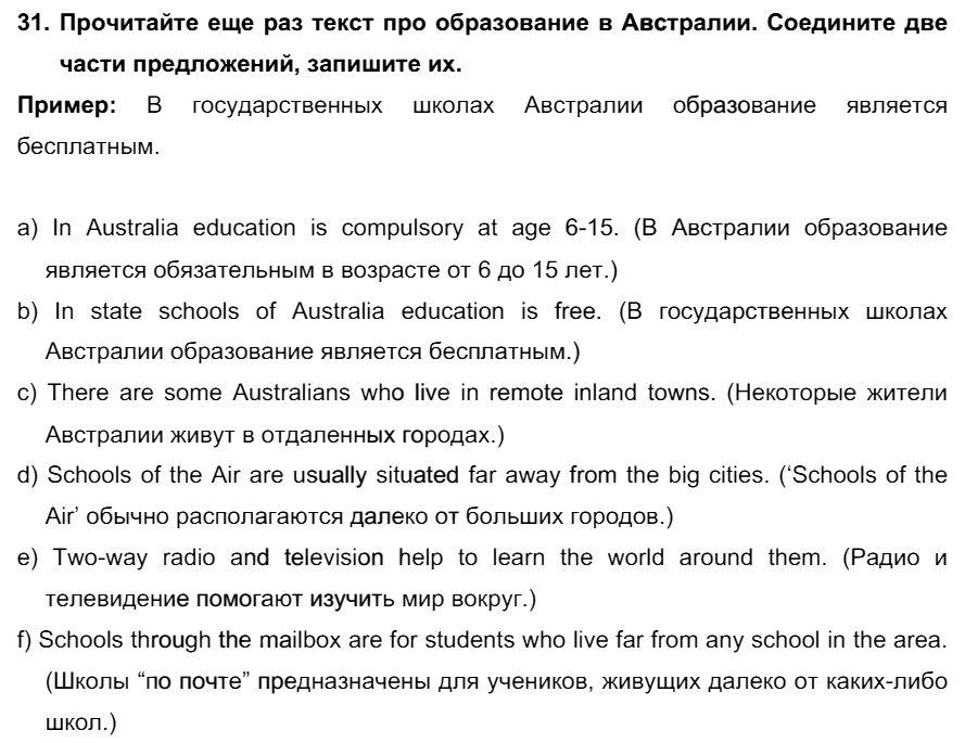 Английский язык 7 класс Биболетова М. З. Unit 3. Взгляните на проблемы подростков: школьное образование / Домашняя работа: 31