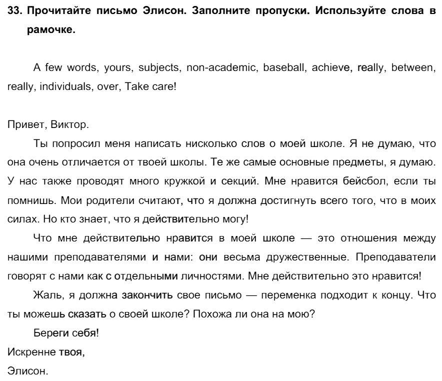 Английский язык 7 класс Биболетова М. З. Unit 3. Взгляните на проблемы подростков: школьное образование / Домашняя работа: 33