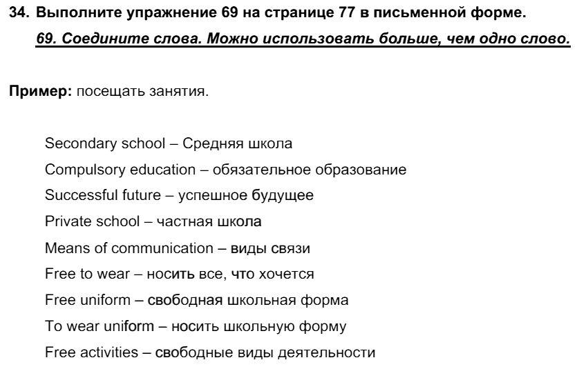 Английский язык 7 класс Биболетова М. З. Unit 3. Взгляните на проблемы подростков: школьное образование / Домашняя работа: 34