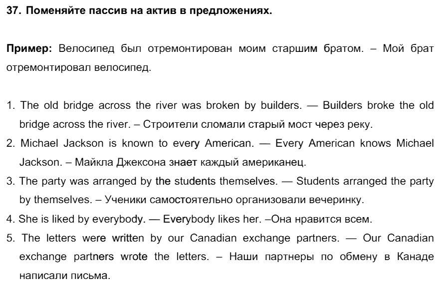 Английский язык 7 класс Биболетова М. З. Unit 3. Взгляните на проблемы подростков: школьное образование / Домашняя работа: 37
