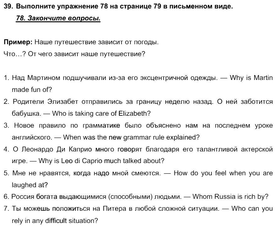 Английский язык 7 класс Биболетова М. З. Unit 3. Взгляните на проблемы подростков: школьное образование / Домашняя работа: 39