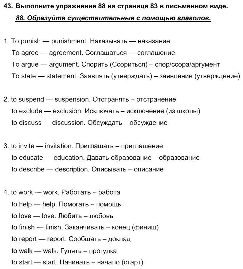 Английский язык 7 класс Биболетова М. З. Unit 3. Взгляните на проблемы подростков: школьное образование / Домашняя работа: 43