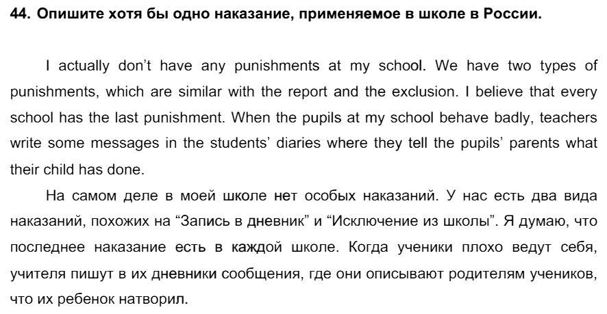 Английский язык 7 класс Биболетова М. З. Unit 3. Взгляните на проблемы подростков: школьное образование / Домашняя работа: 44
