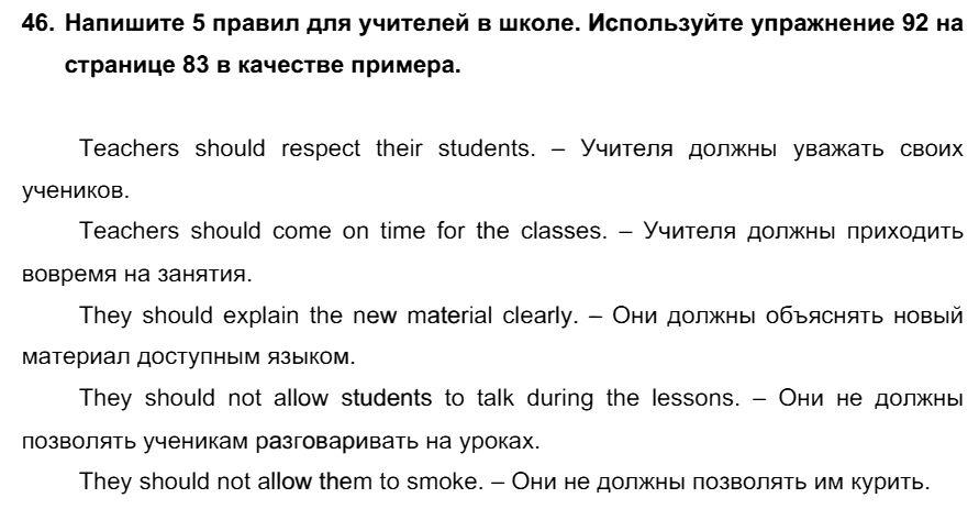 Английский язык 7 класс Биболетова М. З. Unit 3. Взгляните на проблемы подростков: школьное образование / Домашняя работа: 46