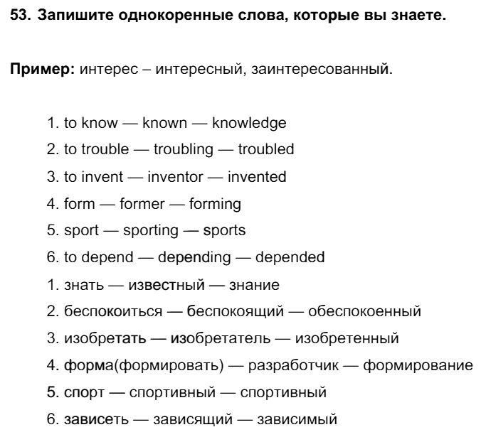 Английский язык 7 класс Биболетова М. З. Unit 3. Взгляните на проблемы подростков: школьное образование / Домашняя работа: 53