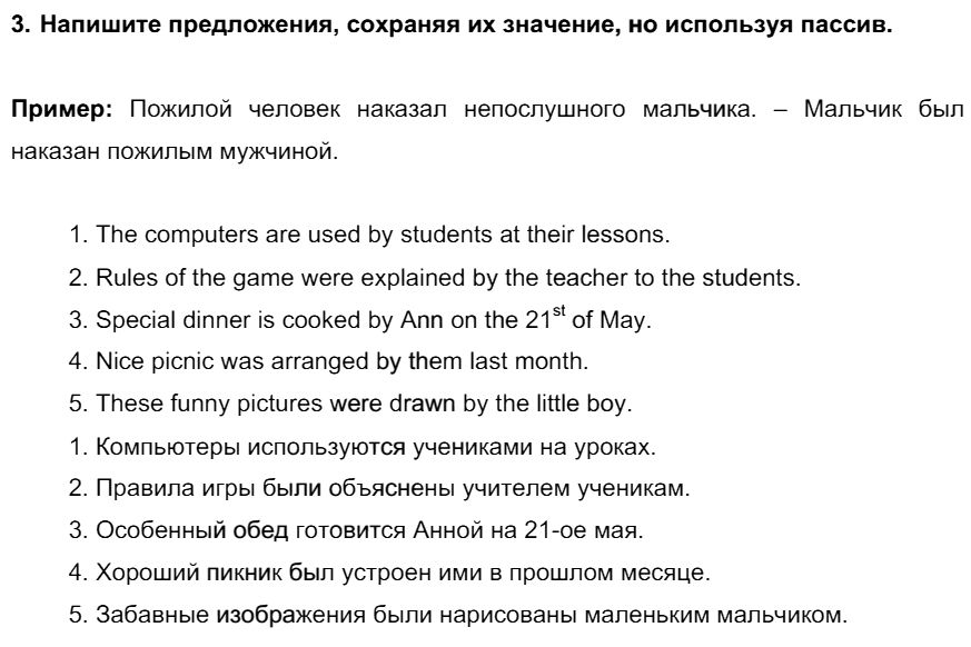 Английский язык 7 класс Биболетова М. З. Unit 3. Взгляните на проблемы подростков: школьное образование / Проверка знаний: 3