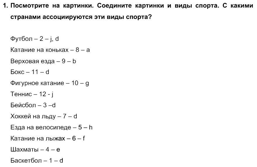 Английский язык 7 класс Биболетова М. З. Unit 4. Спорт - это весело / Разделы 1-4: 1
