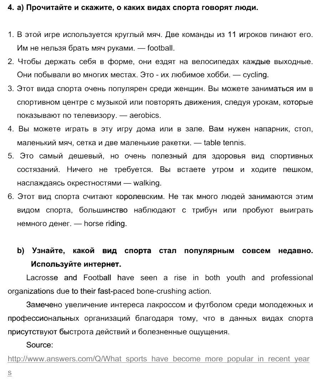 Английский язык 7 класс Биболетова М. З. Unit 4. Спорт - это весело / Разделы 1-4: 4