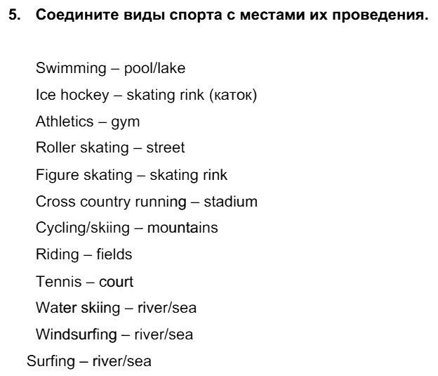Английский язык 7 класс Биболетова М. З. Unit 4. Спорт - это весело / Разделы 1-4: 5