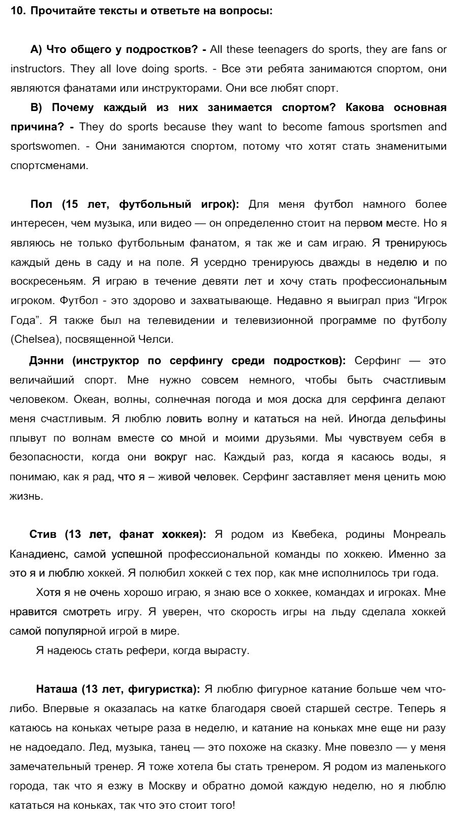 Английский язык 7 класс Биболетова М. З. Unit 4. Спорт - это весело / Разделы 1-4: 10