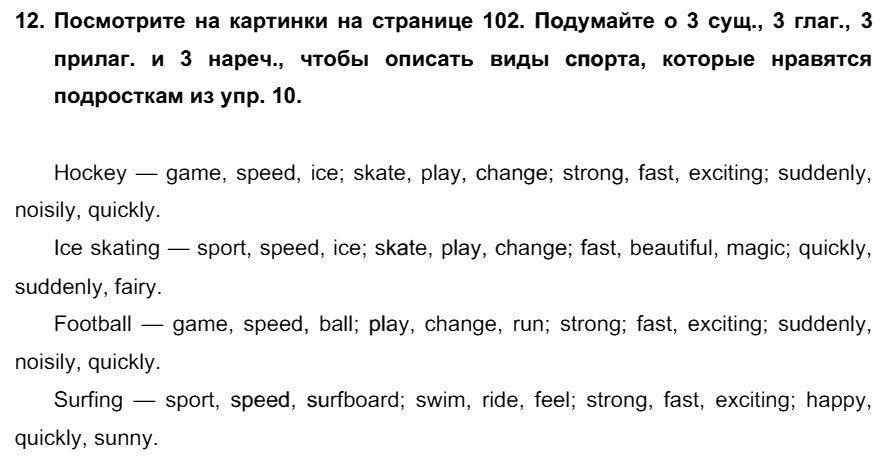 Английский язык 7 класс Биболетова М. З. Unit 4. Спорт - это весело / Разделы 1-4: 12