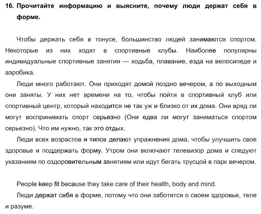 Английский язык 7 класс Биболетова М. З. Unit 4. Спорт - это весело / Разделы 1-4: 16