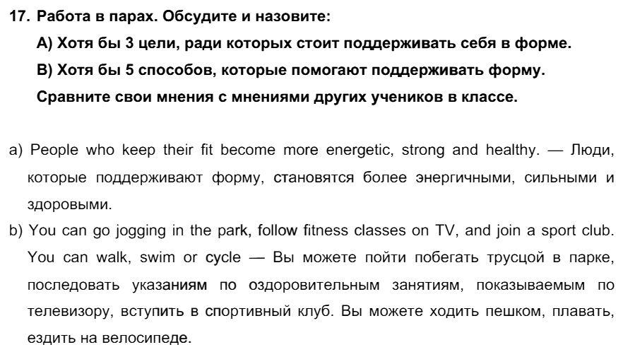 Английский язык 7 класс Биболетова М. З. Unit 4. Спорт - это весело / Разделы 1-4: 17