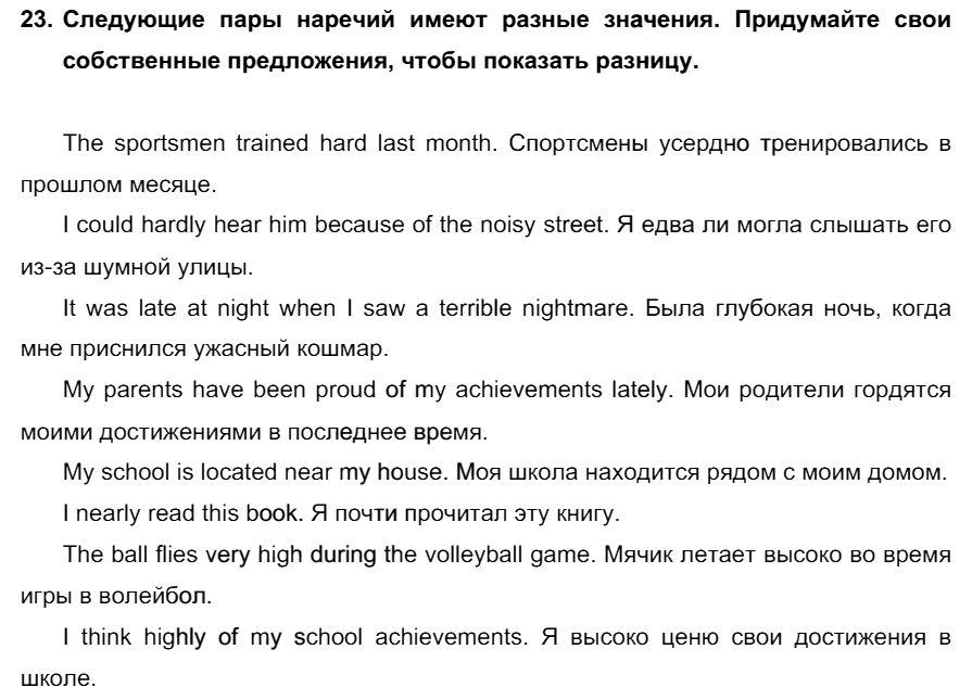 Английский язык 7 класс Биболетова М. З. Unit 4. Спорт - это весело / Разделы 1-4: 23