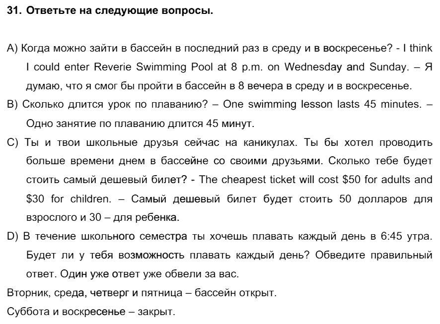 Английский язык 7 класс Биболетова М. З. Unit 4. Спорт - это весело / Разделы 1-4: 31