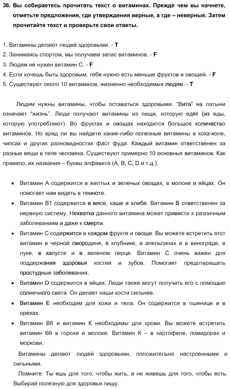 Английский язык 7 класс Биболетова М. З. Unit 4. Спорт - это весело / Разделы 1-4: 36