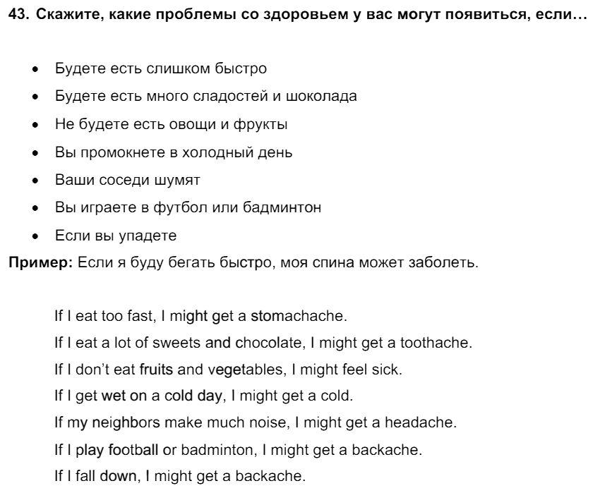 Английский язык 7 класс Биболетова М. З. Unit 4. Спорт - это весело / Разделы 1-4: 43