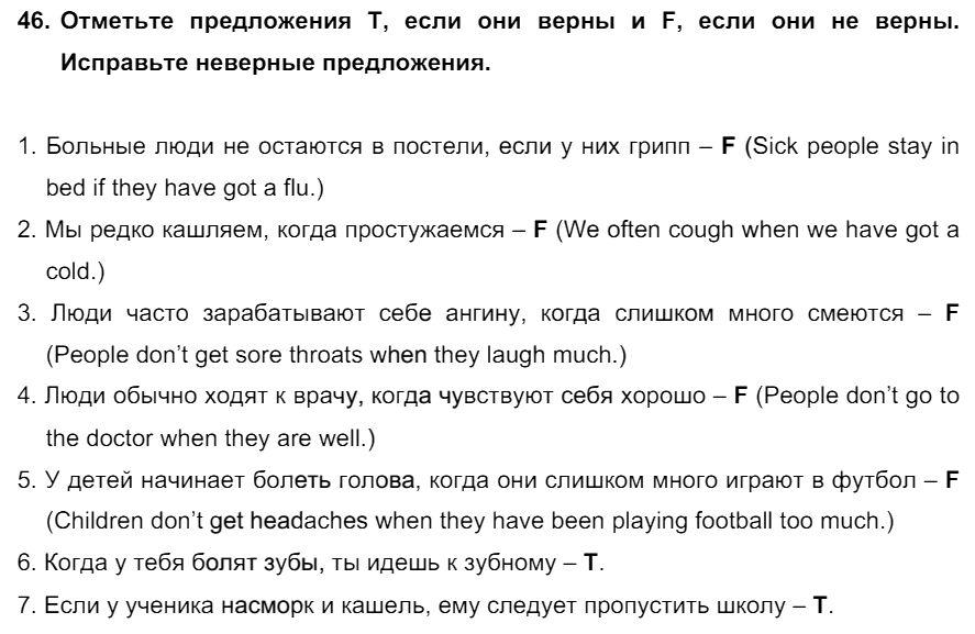 Английский язык 7 класс Биболетова М. З. Unit 4. Спорт - это весело / Разделы 1-4: 46