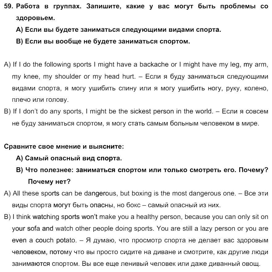 Английский язык 7 класс Биболетова М. З. Unit 4. Спорт - это весело / Разделы 1-4: 59