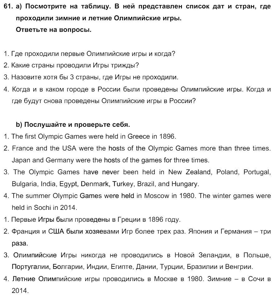 Английский язык 7 класс Биболетова М. З. Unit 4. Спорт - это весело / Разделы 1-4: 61