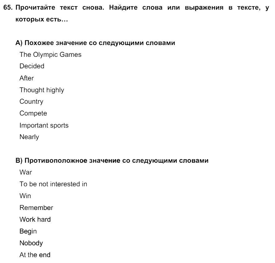 Английский язык 7 класс Биболетова М. З. Unit 4. Спорт - это весело / Разделы 1-4: 65