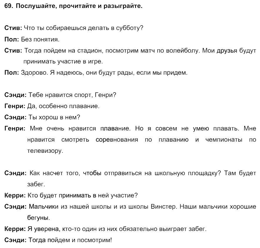 Английский язык 7 класс Биболетова М. З. Unit 4. Спорт - это весело / Разделы 1-4: 69