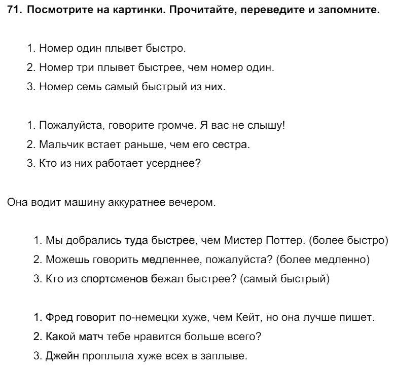 Английский язык 7 класс Биболетова М. З. Unit 4. Спорт - это весело / Разделы 1-4: 71