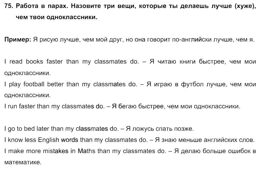Английский язык 7 класс Биболетова М. З. Unit 4. Спорт - это весело / Разделы 1-4: 75