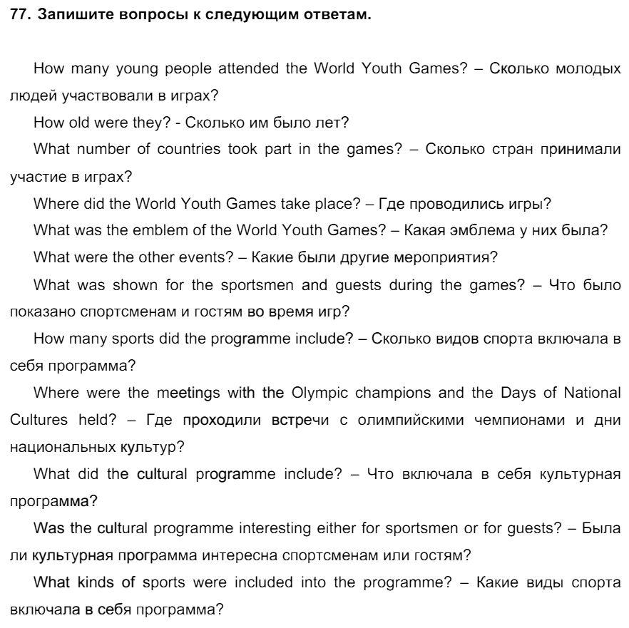 Английский язык 7 класс Биболетова М. З. Unit 4. Спорт - это весело / Разделы 1-4: 77