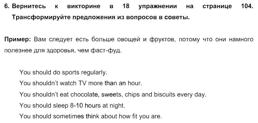 Английский язык 7 класс Биболетова М. З. Unit 4. Спорт - это весело / Домашняя работа: 6
