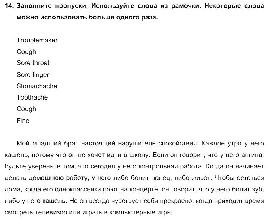 Английский язык 7 класс Биболетова М. З. Unit 4. Спорт - это весело / Домашняя работа: 14
