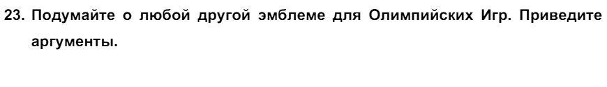 Английский язык 7 класс Биболетова М. З. Unit 4. Спорт - это весело / Домашняя работа: 23