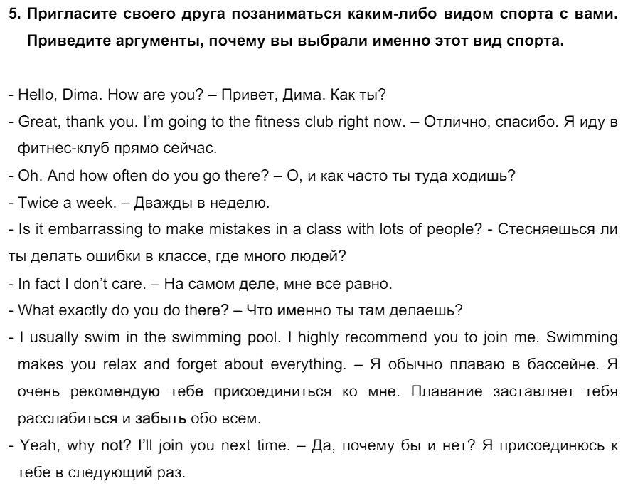 Английский язык 7 класс Биболетова М. З. Unit 4. Спорт - это весело / Домашняя работа / Проверка знаний: 5