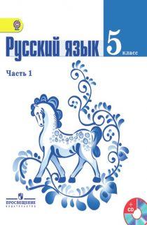 Решебник по Русскому языку от Ладыженская Т. А. за 5 класс