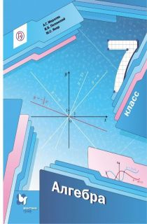 Решебник по Алгебре от Мерзляк А. Г. за 7 класс