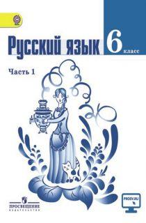Решебник по Русскому языку от Баранов М. Т. за 6 класс