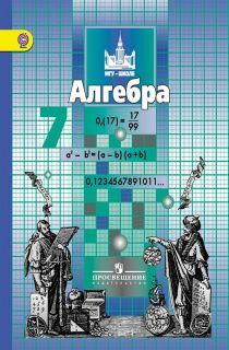 Решебник по Алгебре от Никольский С. М. за 7 класс