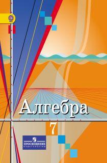 Решебник по Алгебре от Колягин Ю. М. за 7 класс