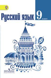 Решебник по Русскому языку от Тростенцова Л. А. за 9 класс