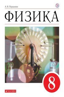 Решебник по Физике от Перышкин А. В. за 8 класс